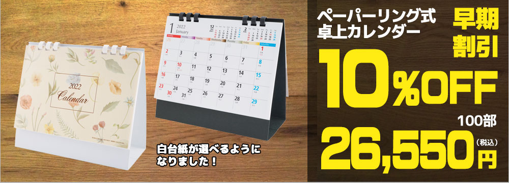ぺーパーリング式卓上カレンダー