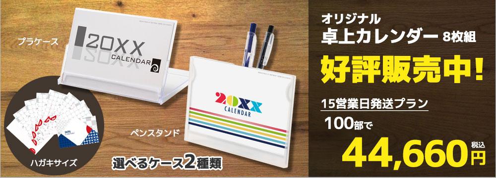 オリジナル卓上カレンダー8枚組